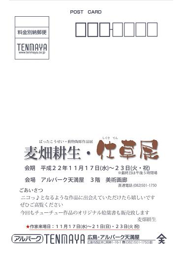 10・天満屋ミクシィ.jpg